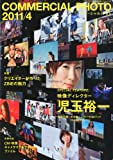 COMMERCIAL PHOTO (コマーシャル・フォト) 2011年 04月号 [雑誌]