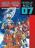 ザ★バトルスターズ/合体大作戦 超ロボット生命体トランスフォーマー ザ☆コミックス VOL.7