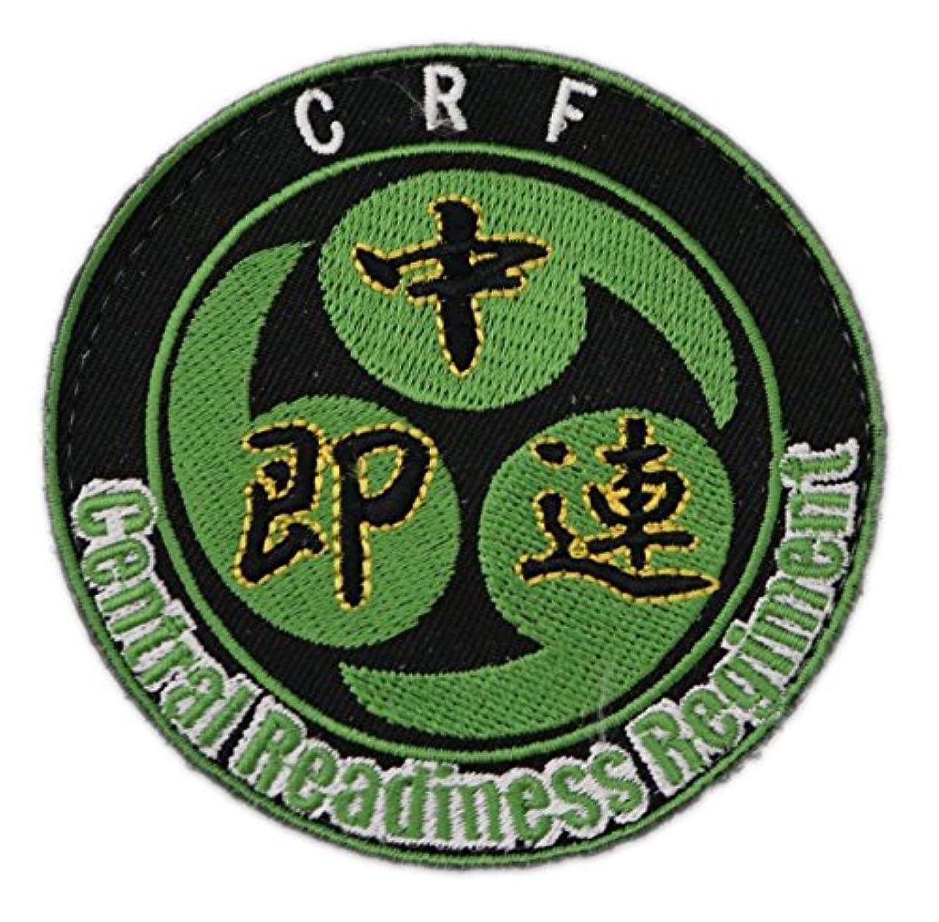 火傷具体的に環境CRF 中央即応集団 レプリカ ベルクロワッペン 陸上自衛隊 A0047