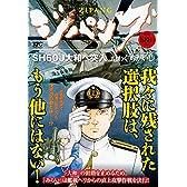 ジパング SH60J大和へ突入 (講談社プラチナコミックス)