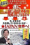 """Vファイト・プレミアム・""""夢バージョン"""""""
