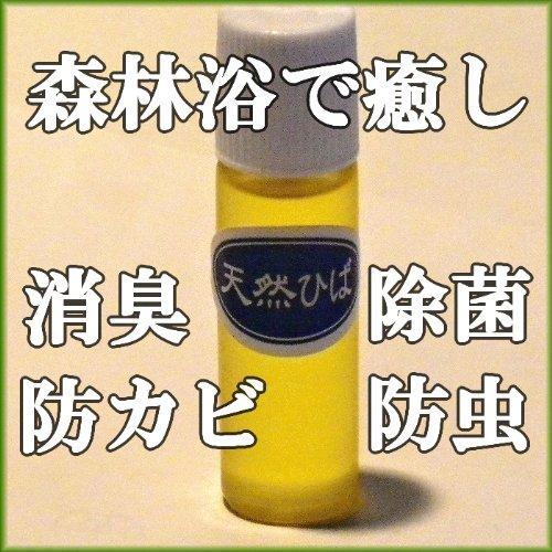 【精油タイプ/お試し】天然 青森ひば油 10ml@ゆうメール発送
