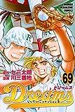 Dreams(69) (講談社コミックス)