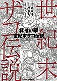 北斗の拳 世紀末ザコ伝説 (ゼノンコミックス)