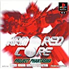 Armored Core: Project Phantasma (PSOne Books) [Japan Import] by FROM SOFTWARE [並行輸入品]