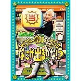 「ごきげんよう」サイコロトーク20周年記念DVD ~なにが出るかな~