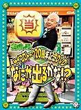 「ごきげんよう」サイコロトーク20周年記念DVD ~なにが出るかな~[DVD]