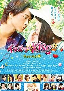 イタズラなKiss THE MOVIE 2~キャンパス編~ [DVD]