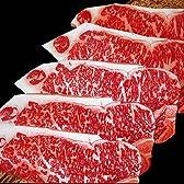 黒毛和牛 神戸牛 サーロインステーキ 180g×5枚