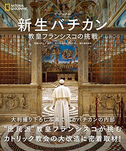ビジュアル 新生バチカン 教皇フランシスコの挑戦の詳細を見る