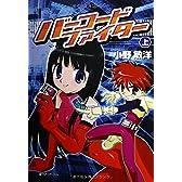 バーコードファイター (上) (fukkan.com)