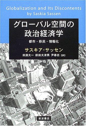 グローバル空間の政治経済学―都市・移民・情報化の詳細を見る