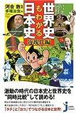 いっきに! 同時に! 世界史もわかる日本史<近現代編> (じっぴコンパクト新書)
