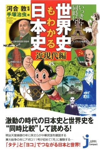 いっきに! 同時に! 世界史もわかる日本史<近現代編> (じっぴコンパクト新書)の詳細を見る