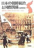 日本の朝鮮統治と国際関係―朝鮮独立運動とアメリカ 1910‐1922