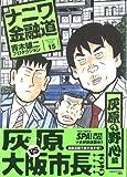 新ナニワ金融道 15(灰原の野心編) (SPA COMICS)