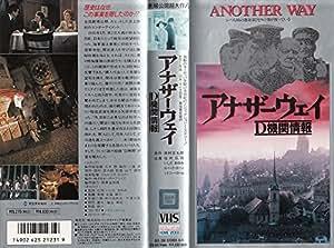 アナザーウェイ [VHS]