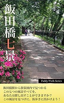 [Team Paddy]の飯田橋七景 〜「Paddyウォーク」シリーズ〜