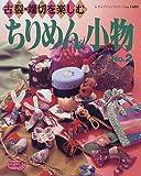 古裂・端切を楽しむちりめん小物 (No.2) (レディブティックシリーズ (1489))