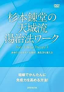 杉本錬堂の天城流湯治法ワーク~Body Talking Therapy3~ [DVD]