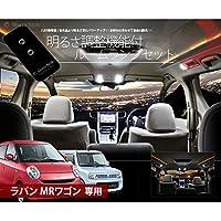 【シェアスタイル】明るさ調整機能 搭載 LEDルームランプセット■ラパン(HE22S) MRワゴン(MF22S) 専用 10段階調光 3chip SMD [フロントセンター.