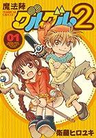 魔法陣グルグル2 (1) (ガンガンコミックスONLINE)