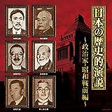ザ・ベスト 日本の歴史的演説 政治家・昭和戦前編