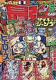 最強ジャンプ 2019年 5/5 号 [雑誌]: 週刊少年ジャンプ 増刊