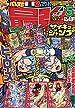最強ジャンプ 2019年 5/5 号 : 週刊少年ジャンプ 増刊