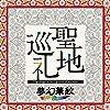 聖地巡礼 (MINI ALBUM)