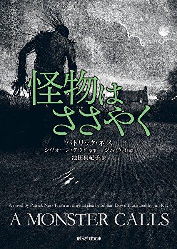 怪物はささやく (創元推理文庫 F ネ 2-1)
