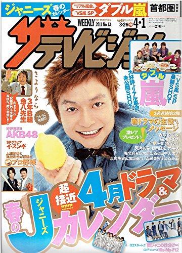 週刊 ザテレビジョン 首都圏版 2011年4月1日 香取慎吾 ダブル嵐