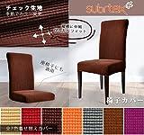Subrtex 椅子カバー チェック生地 ストレッチ素材 フィット式 (2枚, チョコレート)