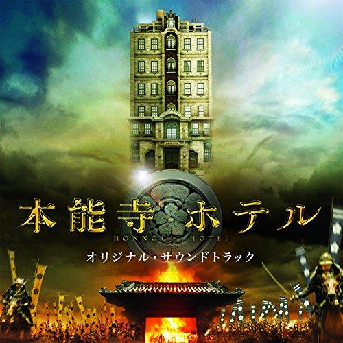映画「本能寺ホテル」オリジナル・サウンドトラック