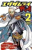 エグザムライ 戦国 2 (少年チャンピオン・コミックス)