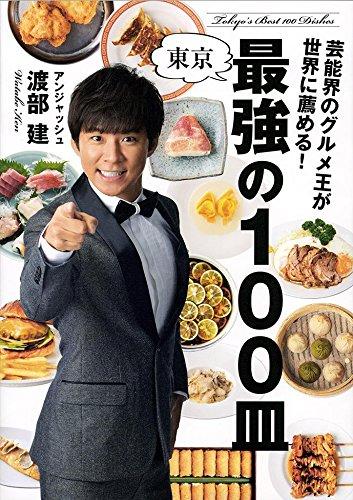芸能界のグルメ王が世界に薦める! 東京 最強の100皿