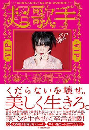 【イミテーションガール/大森靖子】◯◯をコーラスに迎えた曲!気になる歌詞の意味をチェック♪コードありの画像