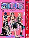 ONE PIECE カラー版 11 (ジャンプコミックスDIGITAL)