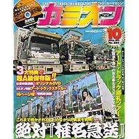 カミオン 2006年 10月号 [雑誌]