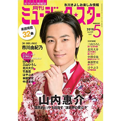 月刊ミュージック☆スター 2018年 05 月号[雑誌]