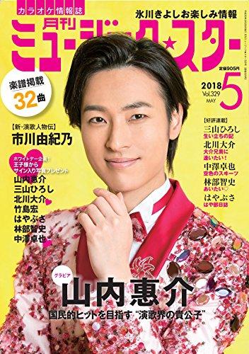 月刊ミュージック☆スター 2018年 05 月号[雑誌]...