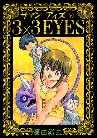 3×3(サザン)EYES (26) (ヤンマガKCスペシャル (676))の詳細を見る