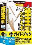 筆王2007 for Windows ガイドブック付き