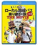 【早期購入特典あり】ローカル路線バス乗り継ぎの旅 THE MOVIE(オリジナルステッカー付) [Blu-ray]