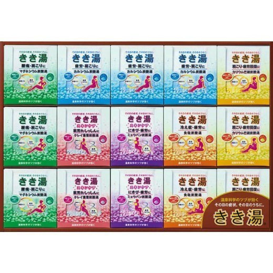 ブルジョンハンカチ石膏バスクリン きき湯オリジナルギフトセット KKY-50B [医薬部外品]