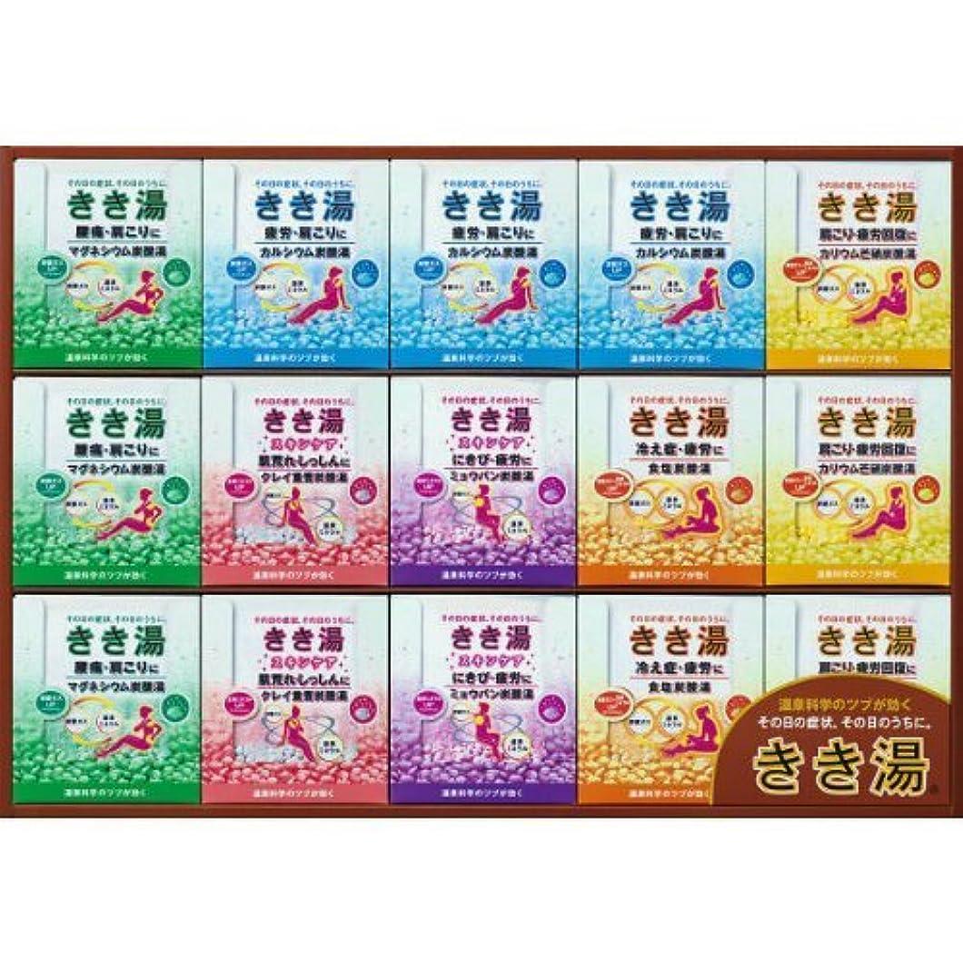銛可動式一般的なバスクリン きき湯オリジナルギフトセット KKY-50B [医薬部外品]