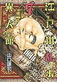 江戸川乱歩異人館 7 (ヤングジャンプコミックス)