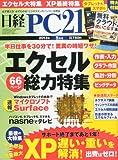 日経 PC 21 (ピーシーニジュウイチ) 2013年 05月号