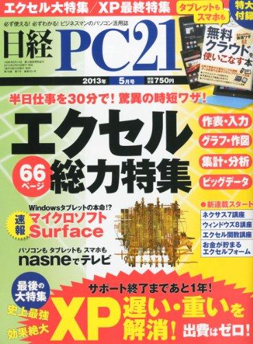 日経 PC 21 (ピーシーニジュウイチ) 2013年 05月号の詳細を見る