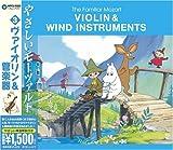 やさしいモーツァルト 3 ~ヴァイオリン & 管楽器 画像